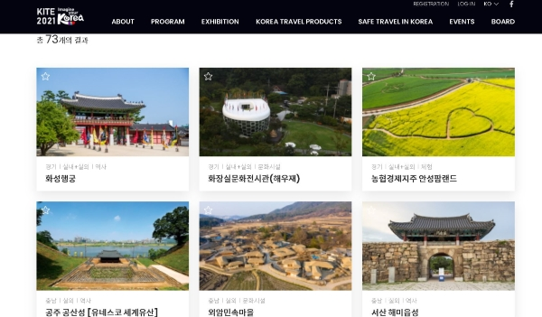 2021 한국관광박람회에서 소개되고 있는 국내 안심관광여행지.