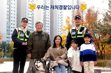 (사진=행안부 자치경찰 홍보영상)