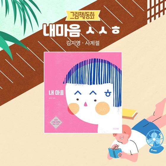 [그림·책동화] 내 마음은 ㅅㅅㅎ  김지영, 사계절