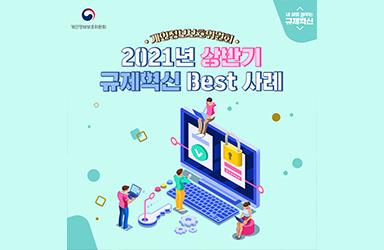 [개인정보보호위원회] 어린이집 CCTV 영상 원본을 모자이크 처리없이 열람 - 2021년 상반기 규제혁신 대표사례