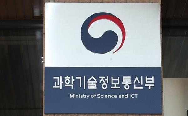 과학기술정보통신부