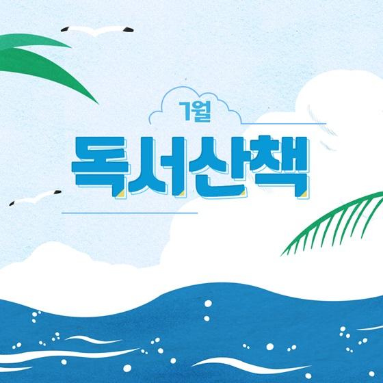 [7월의 독서산책] 뜨거운 여름 태양처럼, 열정을 책과 함께!