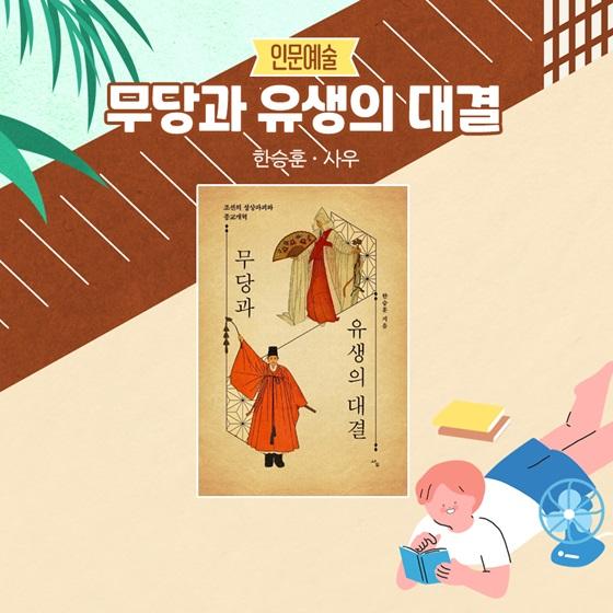 [인문예술] 무당과 유생의 대결: 조선의 성상파괴와 종교개혁  한승훈, 사우
