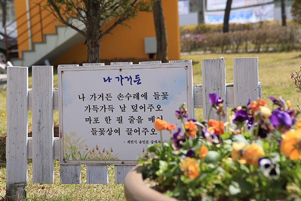 '나 가거든 꽃수레에 들꽃 가득가득 날 덮어주오. 마포 한 필 줄을 메어 들꽃 상여 끌어주오'. 문학관 정원 울타리에 채만식의 유언문 중 일부를 써 놓았다.