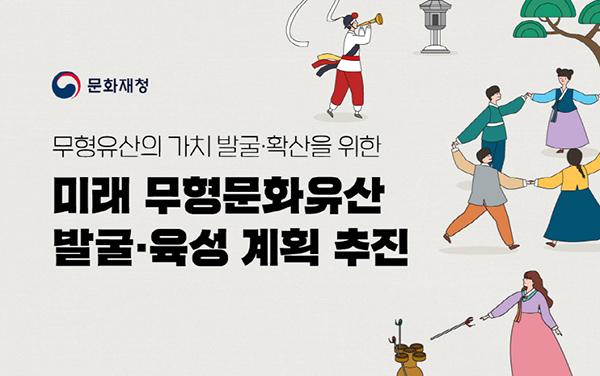 '미래 무형문화유산 발굴·육성 계획' 카드뉴스 이미지