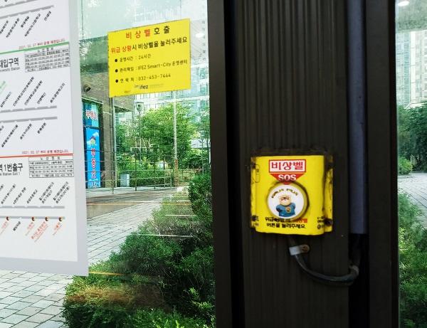 안심벨과 CCTV 설치가 늘어가고 있다.