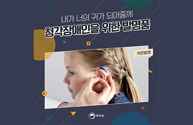 [착한발명] 청각장애인을 위한 발명품