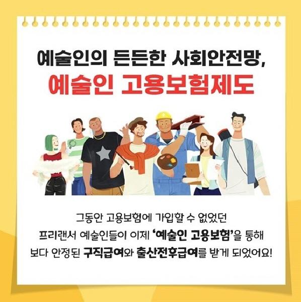 고용보험 적용으로 예술인도 혜택을 받을 수 있다.(출처 : 고용노동부)