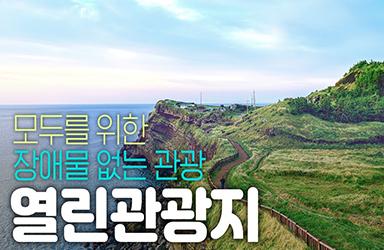 모두를 위한 장애물 없는 관광 '열린관광지'