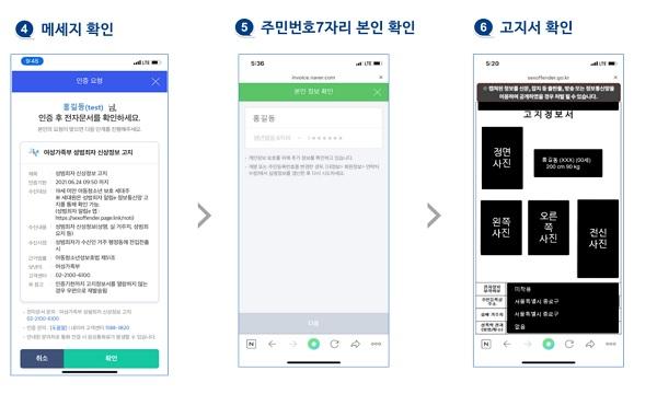 네이버앱에서도 받아보는 성범죄자 신상정보 고지서(출처=여성가족부)