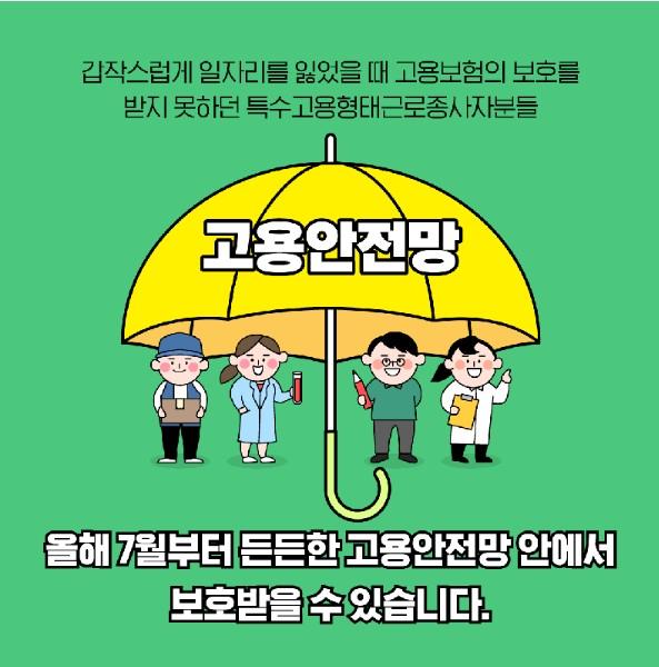 앞으로 전국민이 고용안전망의 혜택을 받을 전망이다.(출처 : 고용노동부)