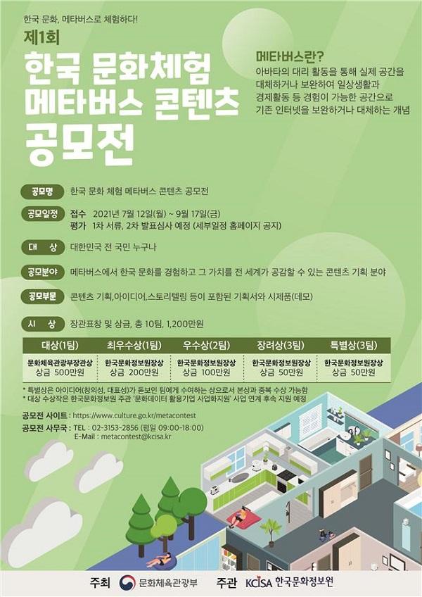 '제1회 한국 문화 체험 메타버스 콘텐츠 공모전' 포스터.