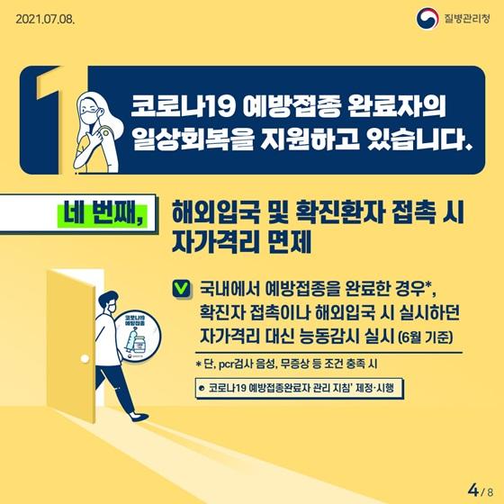 4. 해외입국 및 확진환자 접촉 시 자가격리 면제