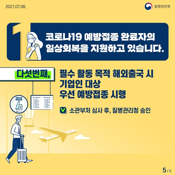 5. 필수 활동 목적 해외출국 시 기업인 대상 우선 예방접종 시행