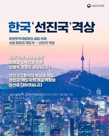 유엔무역개발회의 대한민국 '선진국' 격상 포스터 (출처=정책브리핑)