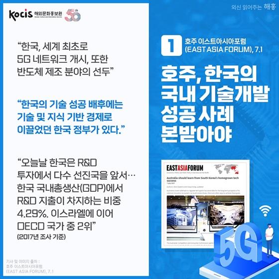 호주, 한국의 국내 기술개발 성공 사례 본받아야