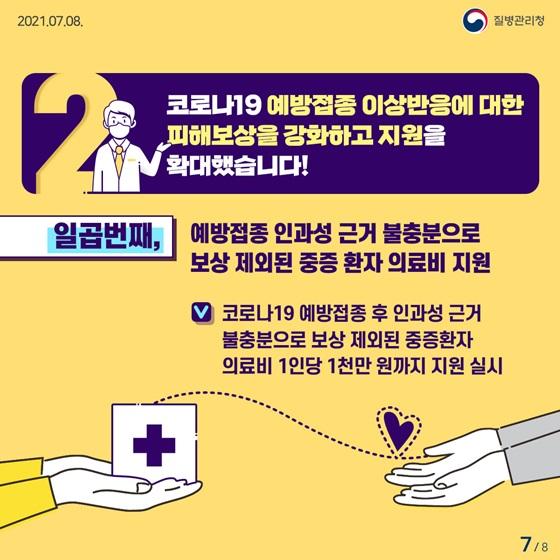 7. 예방접종 인과성 근거 불충분으로 보상 제외된 중증 환자 의료비 지원