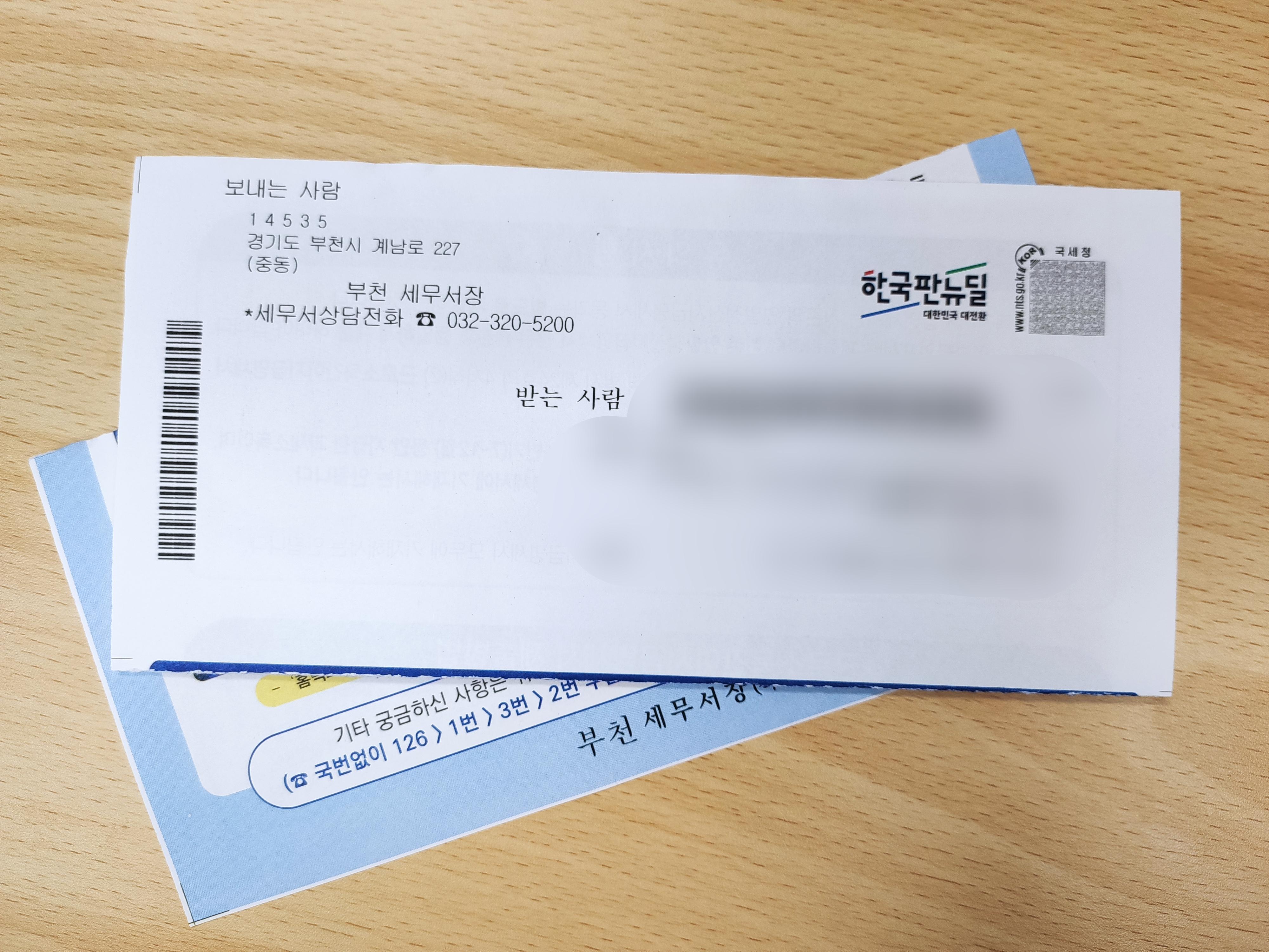 국세청 발송 우편 고지서