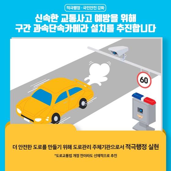 신속한 교통사고 예방을 위해 구간 과속단속카메라 설치를 추진합니다.