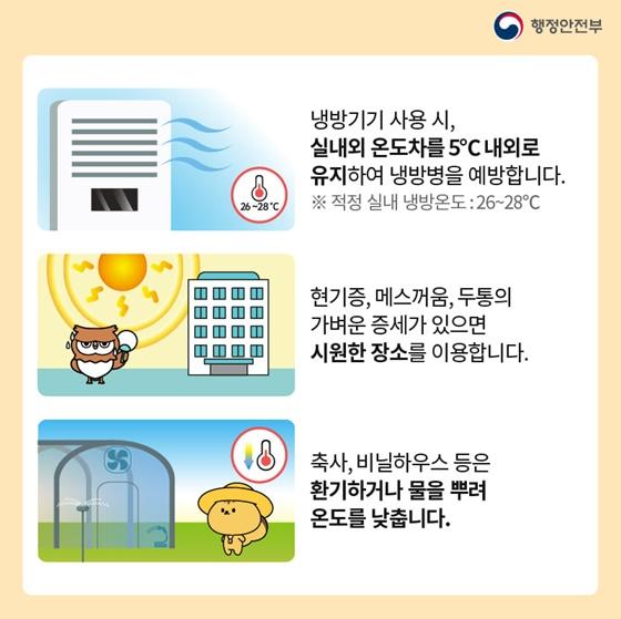 냉방기기 사용 시, 실내외 온도차를 5°C 내외로 유지하여 냉방병을 예방합니다.