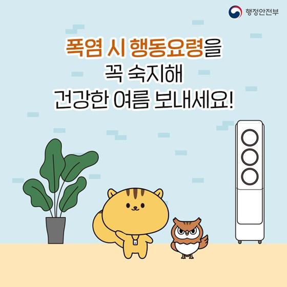 폭염 시 행동요령을 꼭 숙지해 건강한 여름 보내세요!