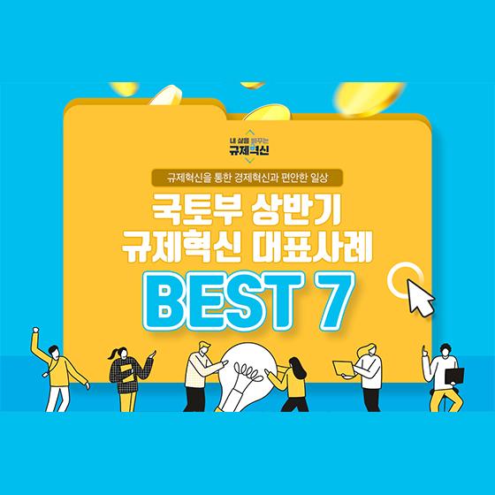 국토부 2021 상반기 규제혁신 대표사례 BEST7