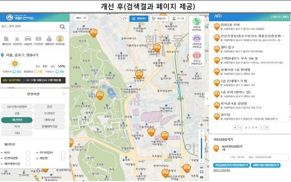 지하철역 불법촬영 위험 등급이 검색되는 생활안전지도(www.safemap.go.kr)(출처=행정안전부)
