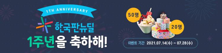 1TH ANNIVERSARY 한국판뉴딜 1주년을 축하해! 이벤트 기간 2021.07.14(수) ~ 07.28(수) 이벤트 바로가기