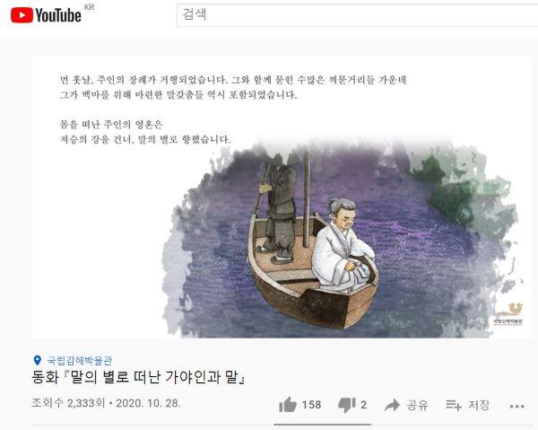 특별전 '말을 탄 가야' 전시해설 영상