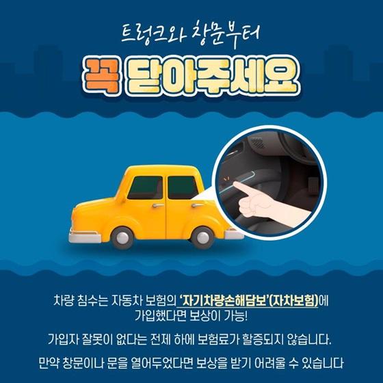 트렁크와 창문부터 꼭 닫아주세요.