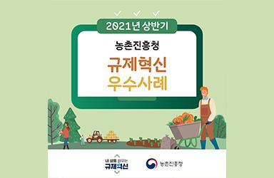 농약 분야 신성장동력 창출을 위한 규제혁신