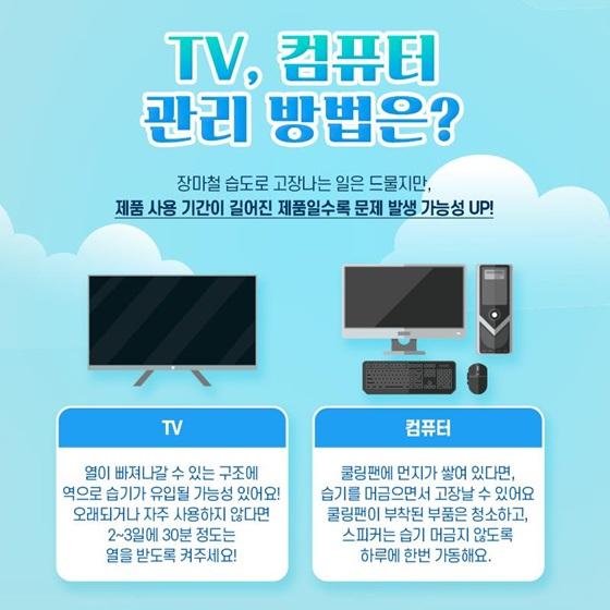 TV, 컴퓨터 관리 방법은?