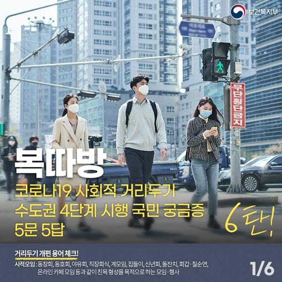 코로나19 사회적 거리두기 수도권 4단계 시행 국민 궁금증 5문 5답 6탄!