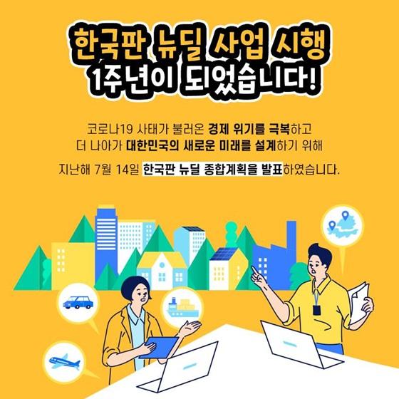 한국판 뉴딜 사업 시행 1주년이 되었습니다!