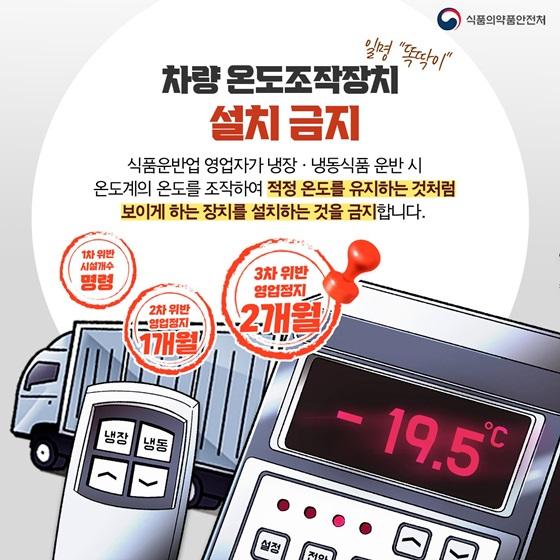 """차량 온도조작 장치(일명 """"똑딱이"""") 설치 금지"""