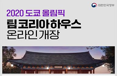 2020 도쿄 올림픽, 팀 코리아 하우스 온라인 개장