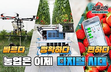 농업이 힘들다고요? 그건 다 옛말이에요! 지금은 디지털 농업 시대