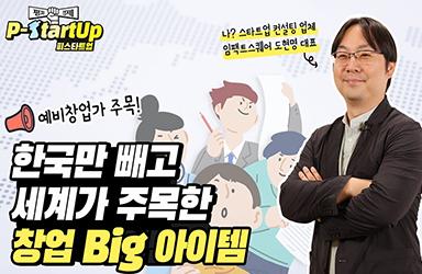 한국만 빼고 세계가 주목한 창업 아이템은?