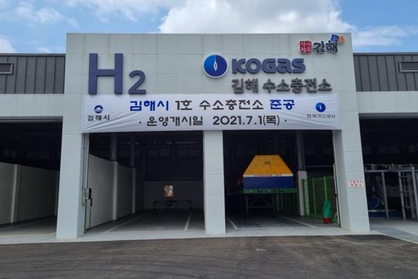 지난 7월 1일 경남 김해시 1호 수소충전소가 오픈했다. (사진=김해시)