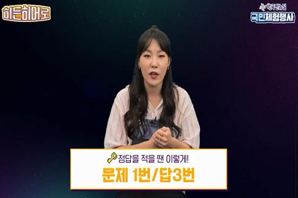 지난 7월 15일 과학기술정통부의 주관으로 한국판 뉴딜 1주년 라이브 퀴즈쇼가 열렸다.