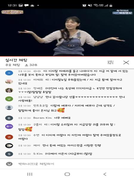 한국판 뉴딜 1주년 라이브 퀴즈쇼에 실시간 채팅창에는 뉴딜정책을 쉽게 이해할 수 있어 즐거웠다는 답변이 많았다.