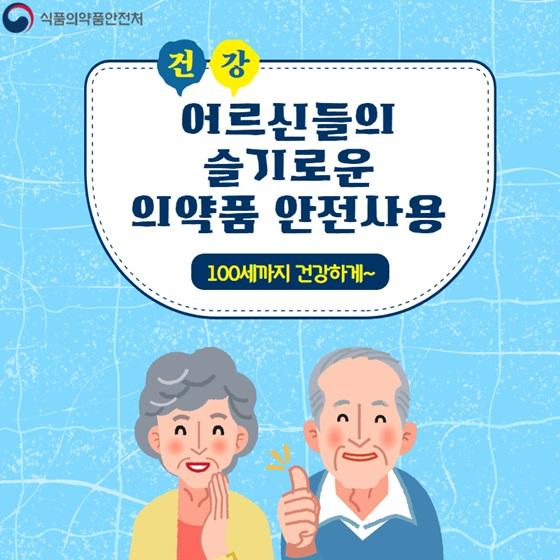 어르신들의 슬기로운 의약품 안전사용