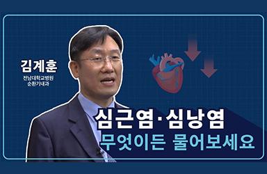 코로나19 예방접종 후 이상반응, 무엇이든 물어보세요! 심근염·심낭염