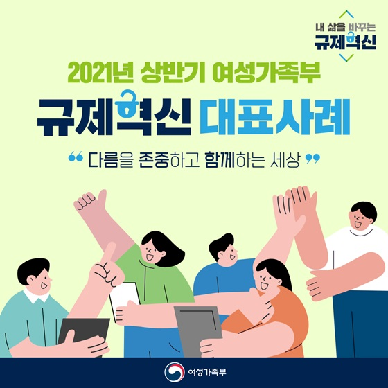 2021년 상반기 규제혁신 대표사례