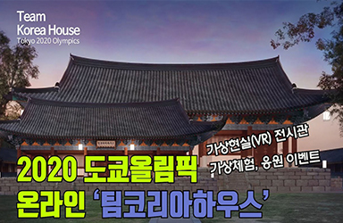 2020 도쿄올림픽 대한민국 선수들을 응원해요!
