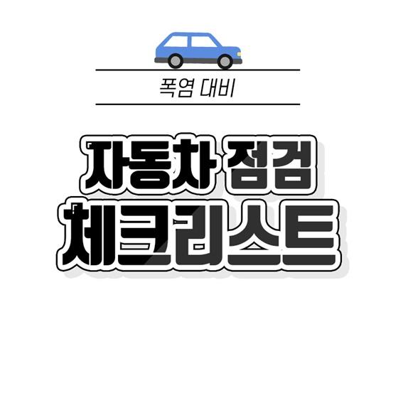 폭염 대비, 자동차 점검 체크리스트