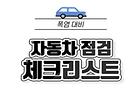 폭염 대비, 차량 손상을 미리 막는 체크리스트 5