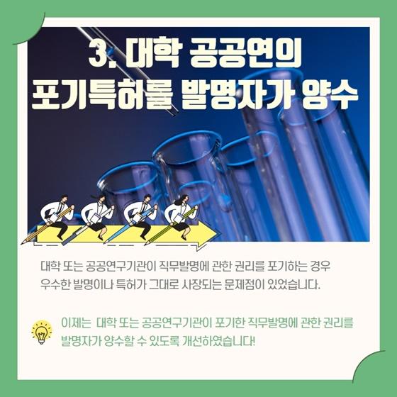 3. 대학 공공연의 포기특허를 발명자가 양수