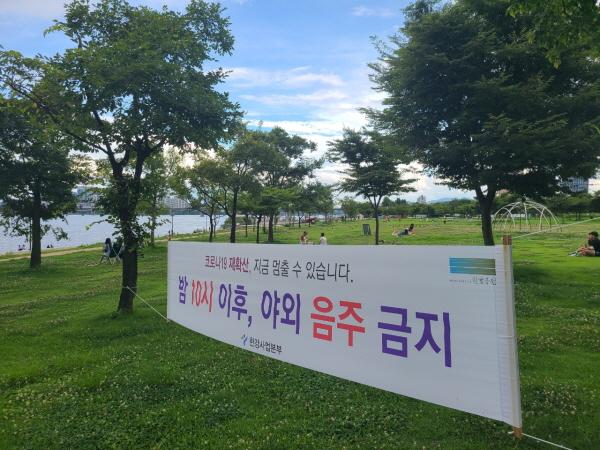 한강 공원에 설치된 현수막. 공원과 천변에서 22시 이후 음주가 금지됐다.