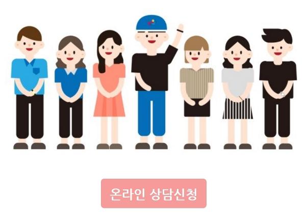 '온라인 상담' 초기 화면.